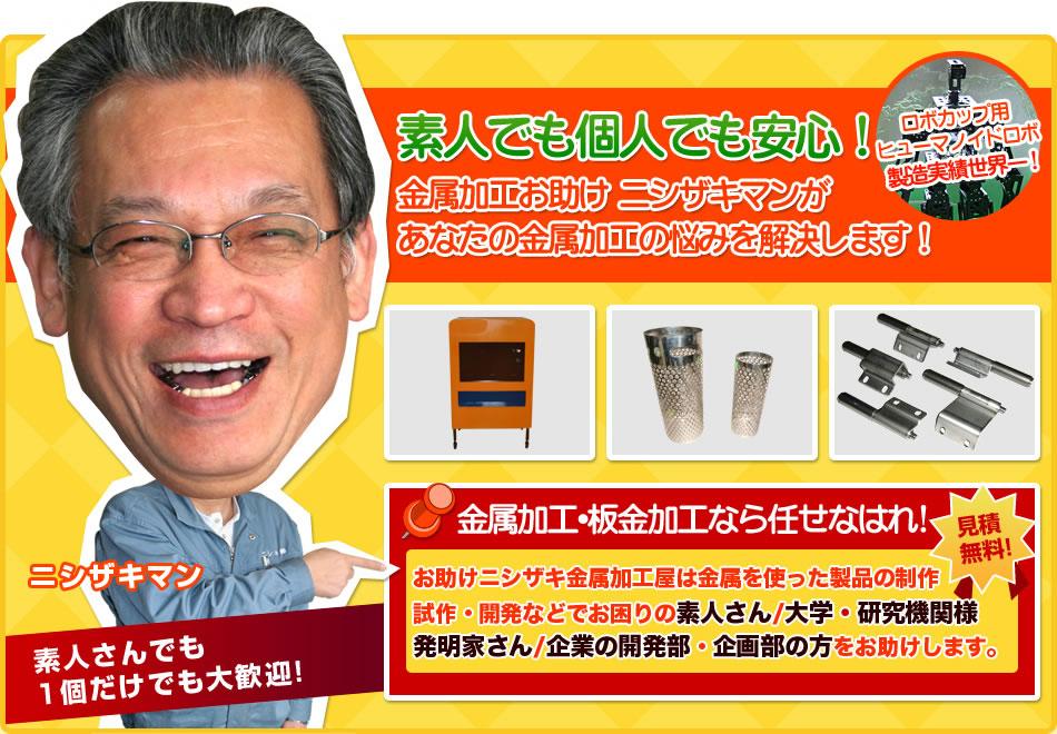 金属加工お助けニシザキマンがあなたの金属加工の悩みを解決します!