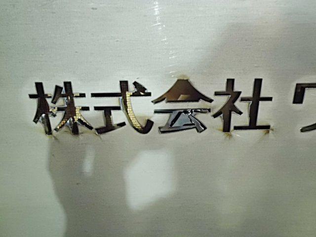 オリジナル表札・看板