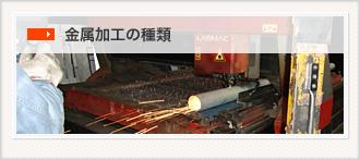 金属加工の種類