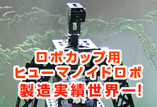 ロボットの部屋